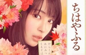 chihayafuru_kaminoku