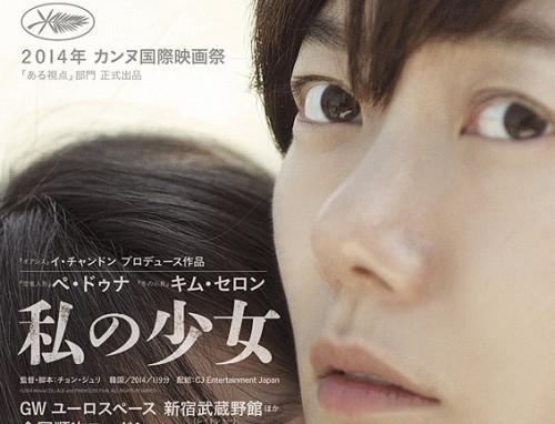 watashi_shojo