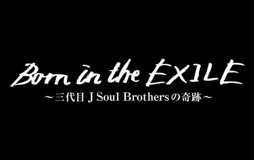 born_in_the_exile