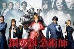 12/2〜12/3の映画興行収入・動員数ランキングTOP25!初登場1位『鋼の錬金術師』