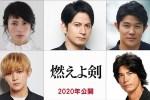 【2020年来年公開予定】映画『燃えよ剣』主演(土方歳三役)岡田准一