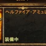【PS4】ディアブロ3ROS【ヘルファイア・アミュレットを作ろう】