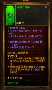 Diablo III_ Reaper of Souls – Ultimate Evil Edition (Japanese)_20160616021623