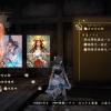 【PS4】討鬼伝2【破天あれこれ】