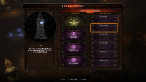 diablo-iii_-reaper-of-souls-ultimate-evil-edition-japanese_20161125232555