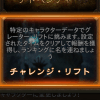 【PS4】ディアブロ3ROS 今週のチャレンジリフト【チャレンジ19】