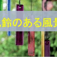 プレバト・俳句・8月4日放送のお題は「風鈴のある風景」