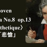ベートーヴェンのピアノソナタ「悲愴」のポップス化・ビリー・ジョエルがThis Nightとして歌っています