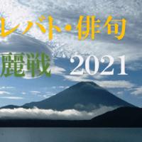 プレバト俳句「冬麗戦2021」は新ルール、夏井先生が選んだ2020年間ベスト10の10人による頂上戦