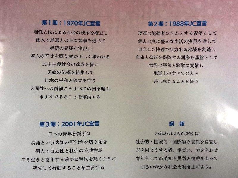 御殿場青年会議所創立55周年,第1期jc宣言,第2期JC宣言,第3期JC宣言ならびに綱領唱和