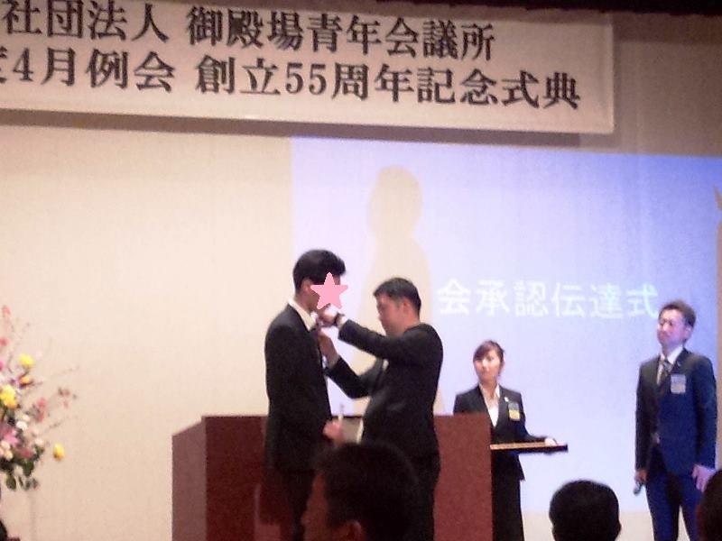 御殿場青年会議所55周年 新入会員 入会承認伝達式 バッヂ