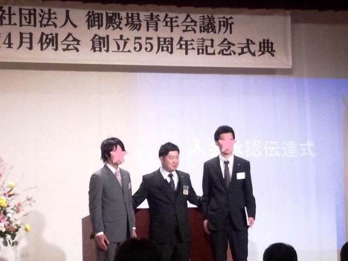 御殿場青年会議所創立55周年 入会承認 新入会員