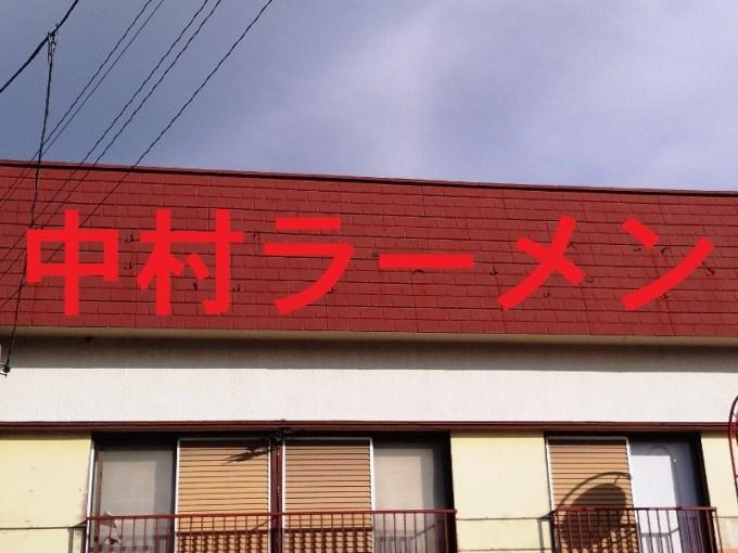 中村ラーメン 看板 台風