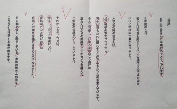 卒業式 スピーチ 祝辞 下書き 練習