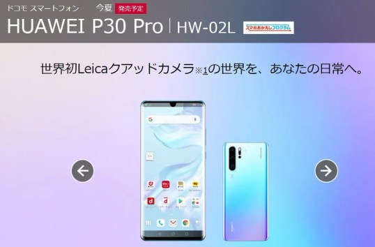 「HUAWEI P30 ProHW-02L」の画像検索結果