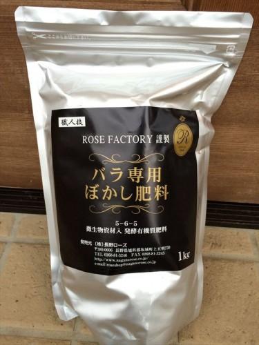 ローズショップの有機肥料