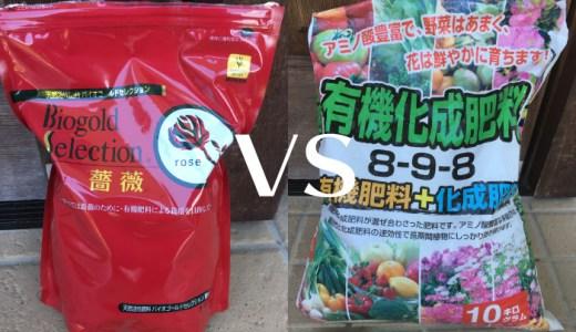 肥料対決第2弾!バイオゴールドセレクション薔薇vs化成肥料その1