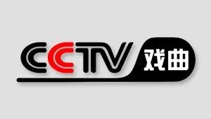 CCTV-OPERA 戏曲频道
