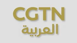 cgtn arabic
