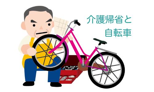 介護帰省で自転車は大活躍!でも親が要介護になると自転車も要介護に?