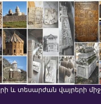 Հուշարձաններ/տեսարժան վայրեր