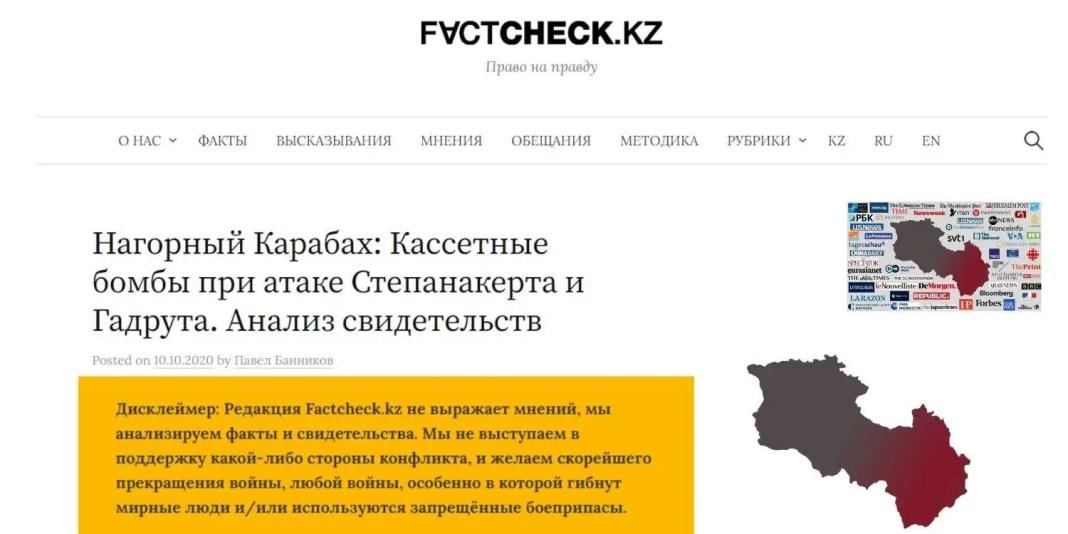 Կասետային ռումբերի կիրառում ԼՂՀ-ում. https://factcheck.kz/v-mire/nagornyj-karabax-kassetnye-bomby-pri-atake-stepanakerta-i-gadruta-analiz-svidetelstv