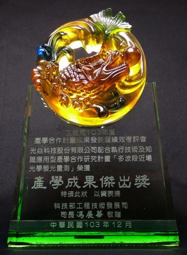 關於光焱 Awards Certifications 1