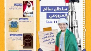 صورة وكالة أنباء الإمارات – سلطان سالم المزروعي يتوج بلقب بطل تحدي القراءة العربي في الإمارات