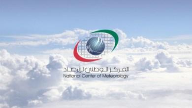 صورة وكالة أنباء الإمارات – الطقس غدا صحو إلى غائم جزئياً