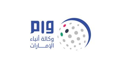 صورة وكالة أنباء الإمارات – دعوة أوروبية لتعزيز التحالف عبر الأطلسي