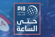 """صورة وكالة أنباء الإمارات – """" وام """" حتى الساعة"""
