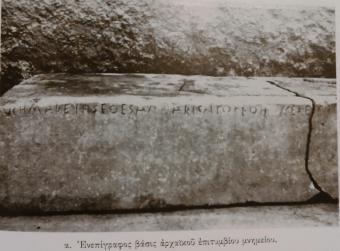 Επιτύμβια βάση αγάλματος Παριανού στρατιώτη