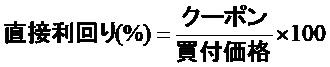 債券の利回り計算・直接利回り・公式