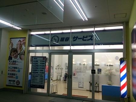 店舗入り口(三国ヶ丘店)