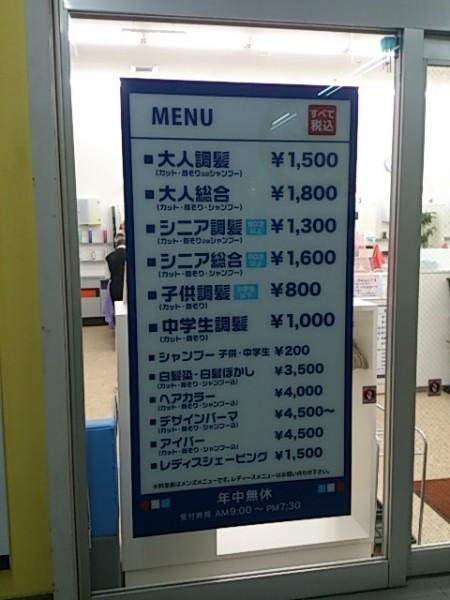 理容サービス価格表