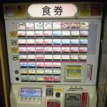 食券販売機の「販売終了」で塞がれたボタンを興味本位でめくってみたら…やられたwww