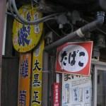 どうしても看板を立てたい京都大生、奇策に出るwww