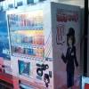 青森某所に設置された自販機、ラインアップにクセがありすぎるwww