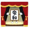 最後そうくるか…!「平成」が「令和」に変わるピタゴラ装置が素晴らしい