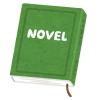 「この小説、続編になると急に馬鹿っぽくなる…」タイトルを変えた方がよさそうな小説が話題に😅
