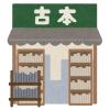 「悪意の塊だ…w」ある古本屋によるアンジャッシュ渡部の本の並べ方が話題にwww