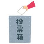 """【悪意】中央区よ、都知事選の告知の横にこの""""標語""""はアカンだろ…w"""