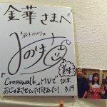 鈴木みのり「Crosswalk」MVロケ地巡り