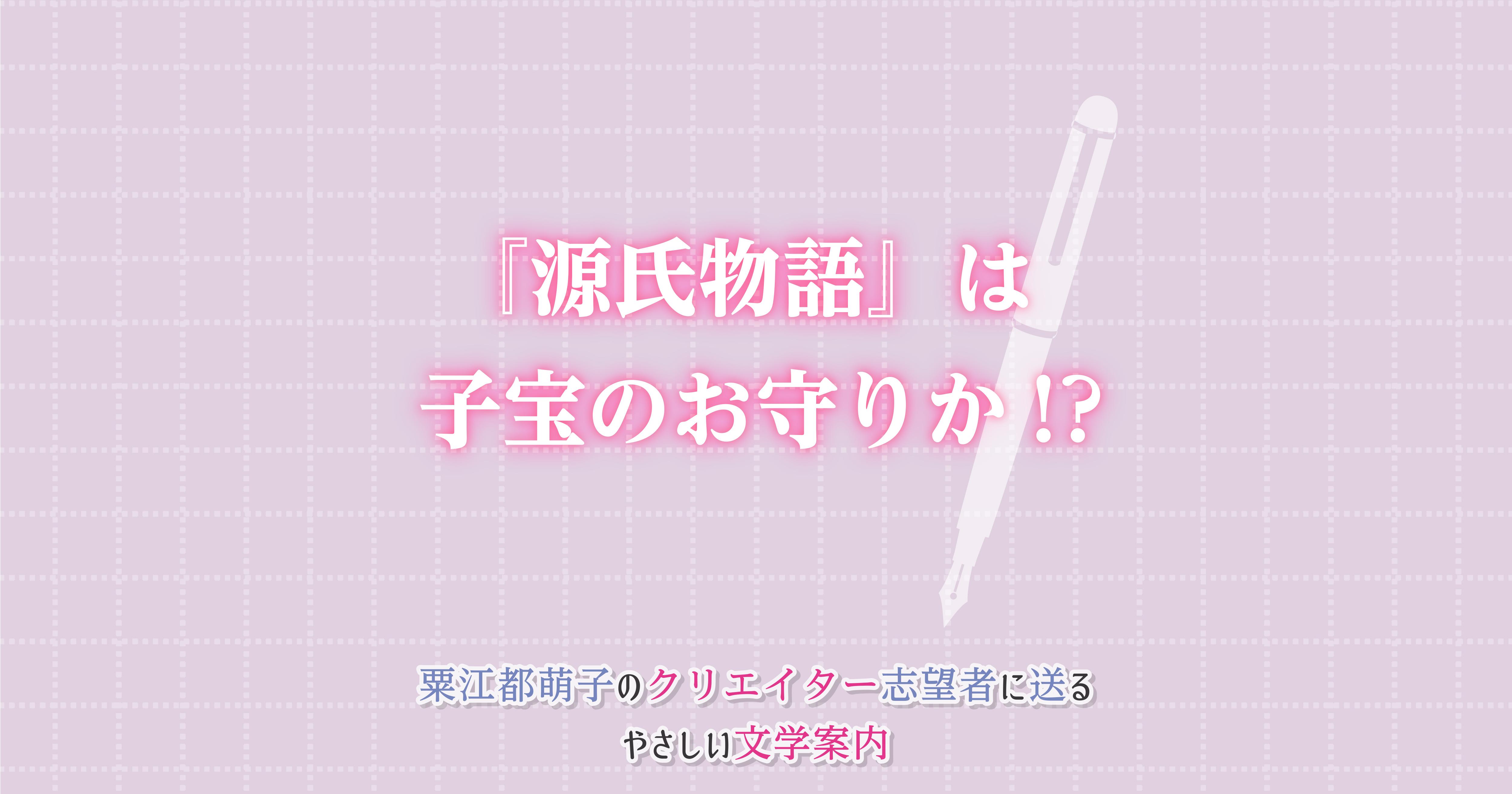現代 訳 秋 語 の 須磨 物語 源氏