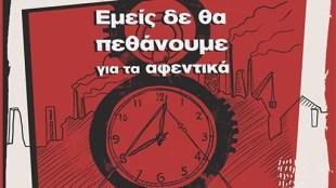 ΑΦΙΣΑ ΠΑΜΕ ΓΙΑ 8ΩΡΟ