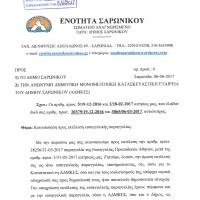 """Ο σύλλογος """"ΕΝΟΤΗΤΑ ΣΑΡΩΝΙΚΟΥ"""" έλαβε εισαγγελική παραγγελία κατά του Δήμου Σαρωνικού και της Α.Δ.Μ.Κ.Ε.Σ."""