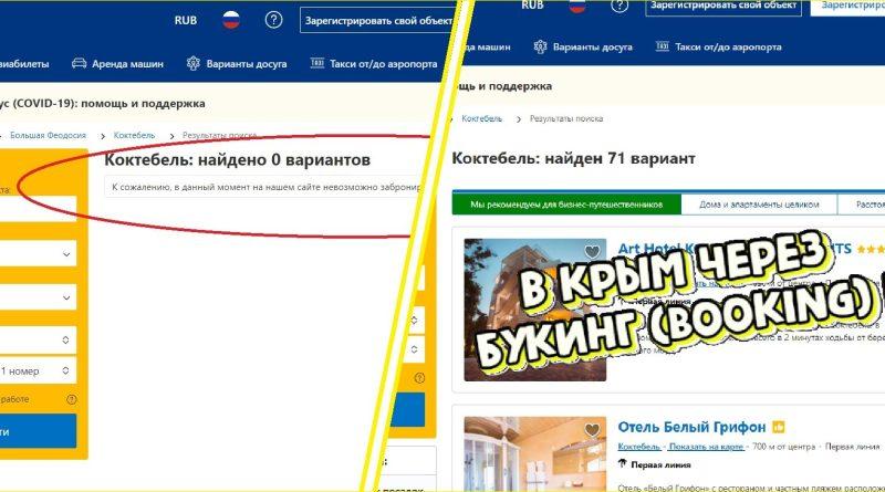 Крым - бронирование отелей через Букинг (Booking). Как обойти запрет и забронировать отель . Букинг (Booking), как осуществить бронирование отелей на полуострове Крым, в обход запрета. Почему Букинг не дает забронировать отель в Крыму