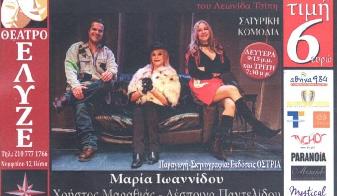 ΤΗΛΕΜΑΡΚΕΤΙΝΓΚ - Θέατρο ΕΛΥΖΕ
