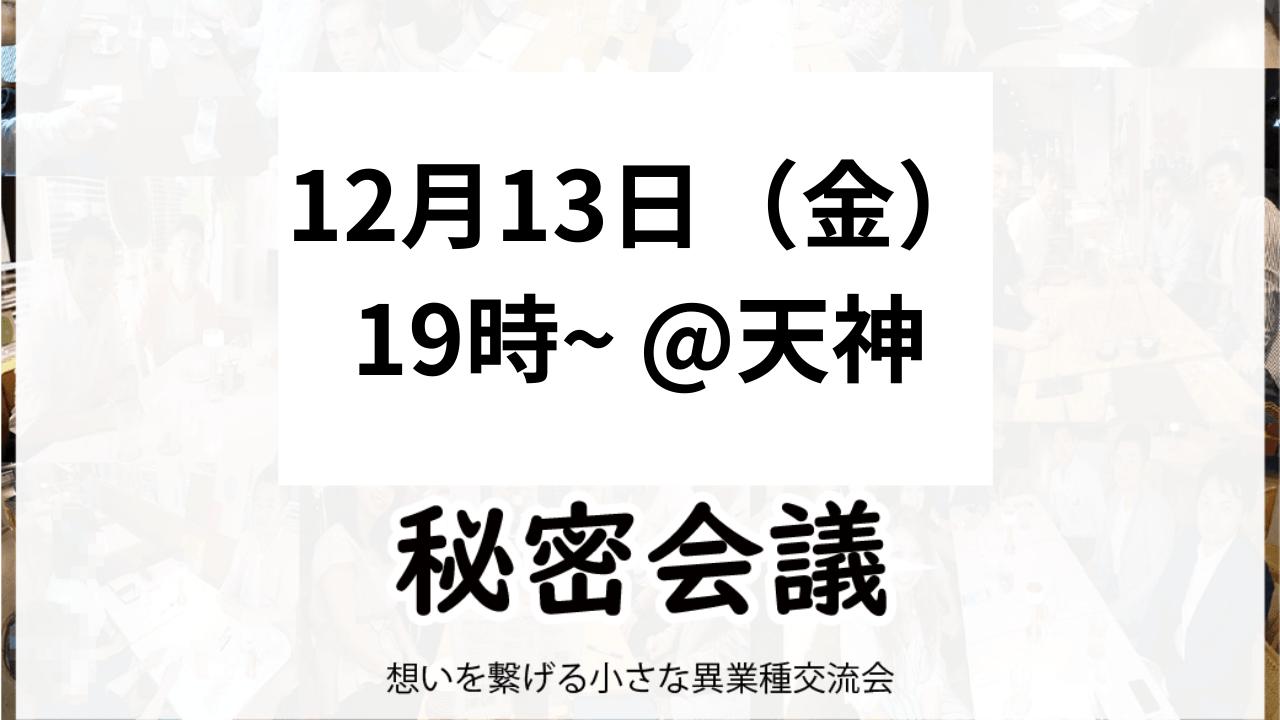 【天神・夜】12月13日【第98回】秘密会議2019年