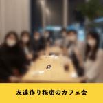 まったり友達作り秘密のカフェ会 10月15日(木)